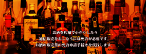 slide1 酒類販売業免許代行オフィス